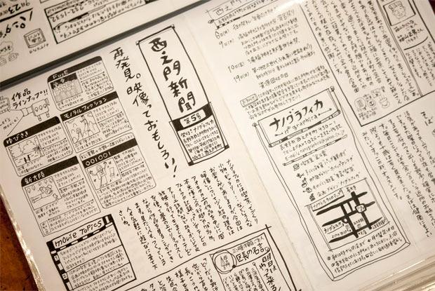 手づくりの情報誌『西之門新聞』