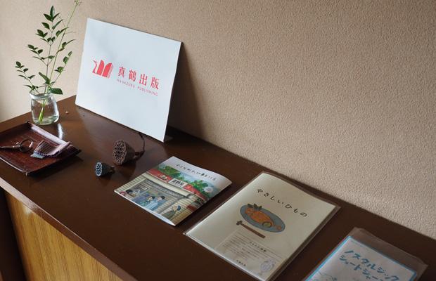 1号店の玄関に置かれていた真鶴出版による出版物。(撮影:MOTOKO)