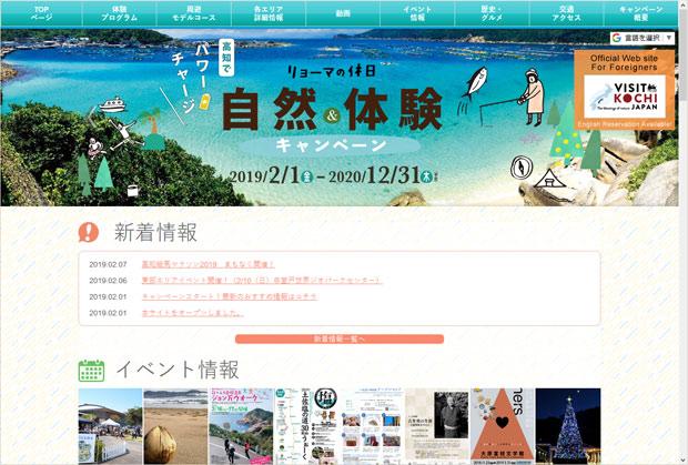〈リョーマの休日〜自然&体験キャンペーン〜〉特設サイト