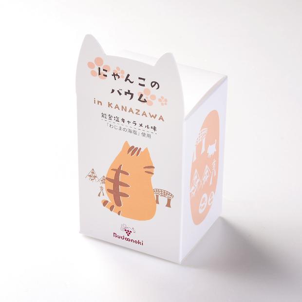 〈にゃんこのバウムin KANAZAWA〉のパッケージ