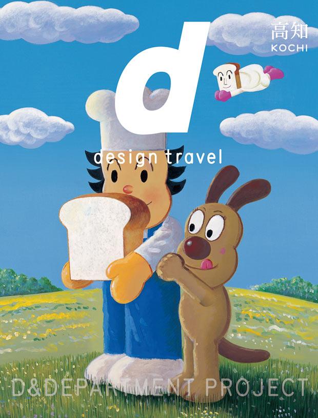 〈d design travel 高知〉表紙「食パンを持ったバタコさん」(c) やなせたかし