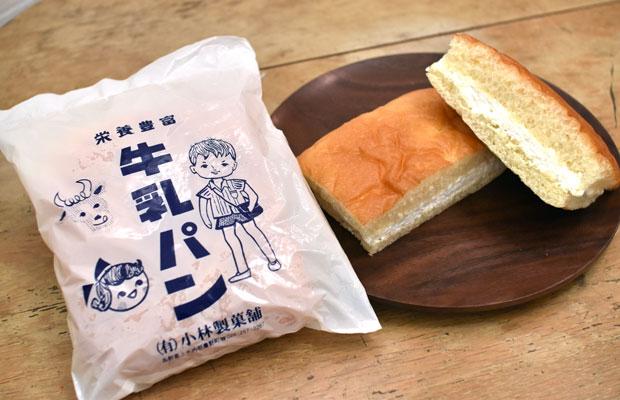 〈小林製菓舗〉の牛乳パン。いろいろなメーカーの味やパッケージの違いを比べてみるのも楽しそう。