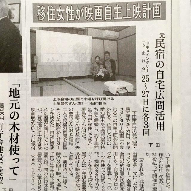 伊豆新聞の紙面
