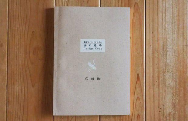 『美の基準』の冊子。(撮影:MOTOKO)