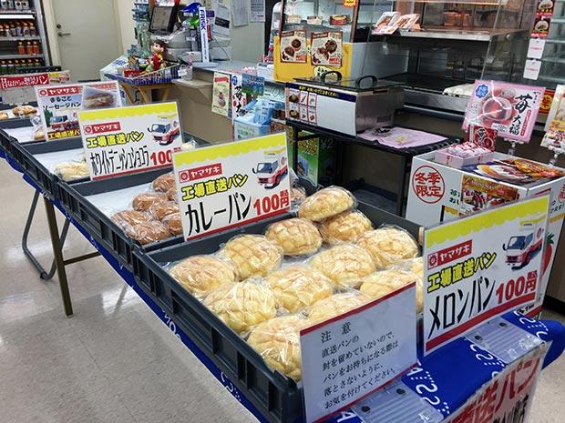 デイリーヤマザキにて。ヤマザキの工場直送パンが売られています。