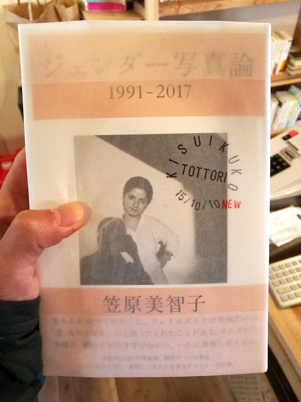 グラシン紙が巻かれた新刊