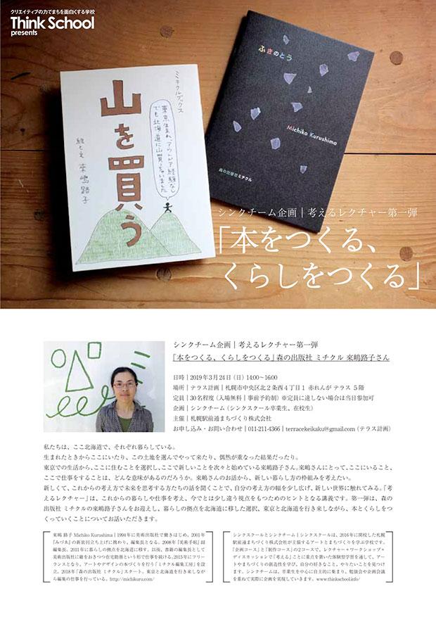 3月24日(日)、札幌で〈シンクチーム〉企画による「本をつくる、くらしをつくる」というレクチャーが開催されることになった。ホームである岩見沢から出て札幌へ。さてどうなる? 申し込みはこちら。