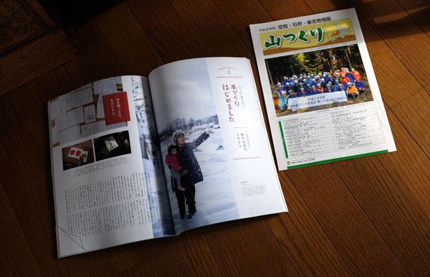 山を買った話を雑誌や会報誌に寄稿することも増えた。右は『山つくり』、左は『TURNS』Vol.34。
