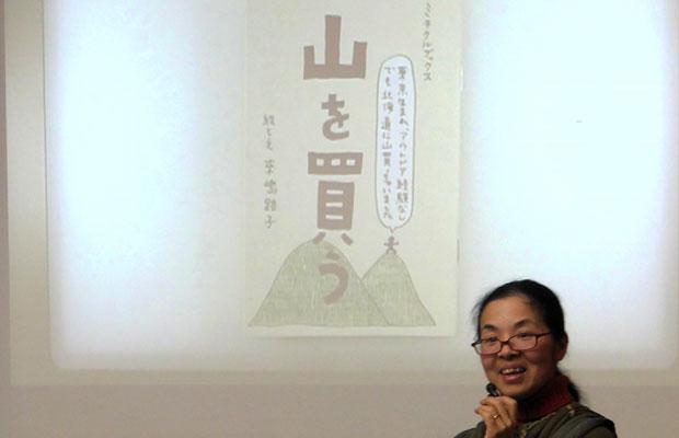 写真提供:岩見沢市立図書館