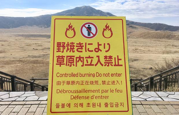 野焼きのときは一般の方は草原内には入ることができません。