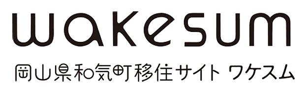 『岡山県和気町移住サイト ワケスム』ロゴ