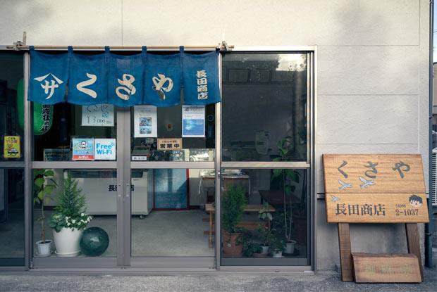 ヤマサ水産長田商店の外観