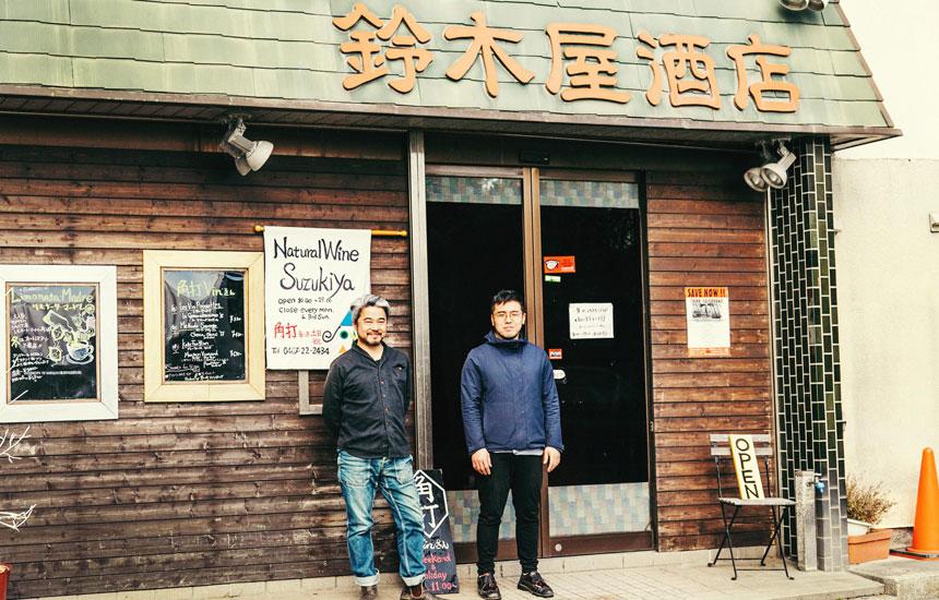 いまや鎌倉の食文化!? 自然派ワインをまちに広めた老舗酒屋 〈鈴木屋酒店〉の華麗なる転身