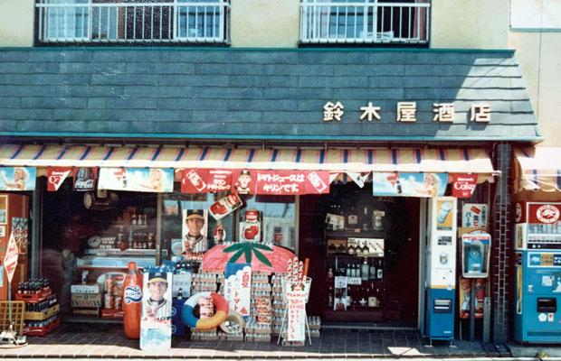 兵藤さんがお店を引き継ぐ前、1974年当時の鈴木屋酒店。当時は、モノを置いておけば売れるような時代だったという。(写真提供:鈴木屋酒店)