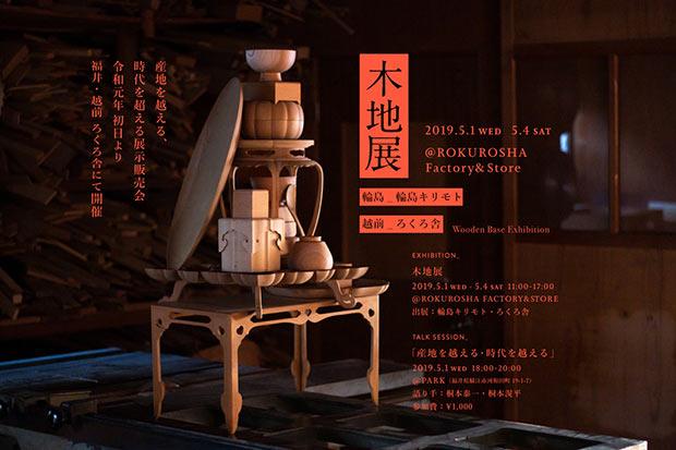 〈ろくろ舎〉と〈輪島 キリモト〉が産地を越えて展覧会を開催!