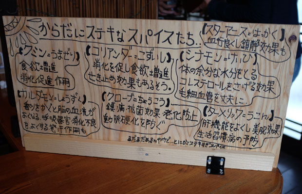 店内にあるスパイスの効能を書いたボード。