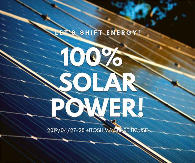 太陽光パネル設置ワークショップイメージ。