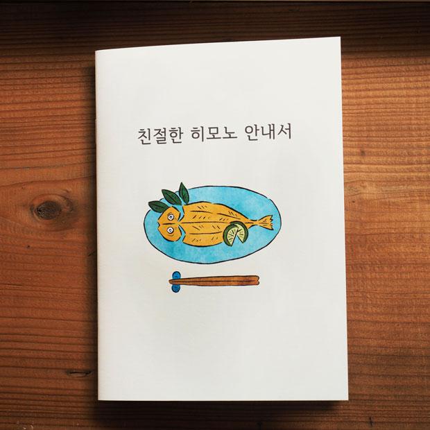 韓国語版『やさしいひもの』。