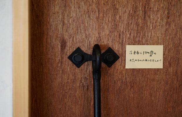 真鶴出版のドアに添えられたメッセージ「冷蔵庫に干物のお忘れ物はありませんか?」。