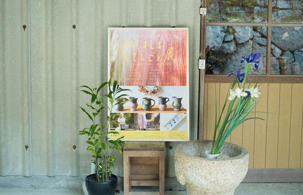 年に数回企画展を開催。私が訪れた2019年3月末には「しましましまのてしごと展」を開催中でした。