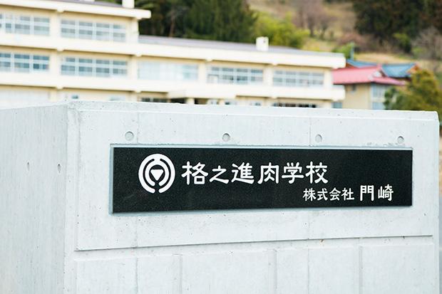 「格之進肉学校」と書かれた本社の門。
