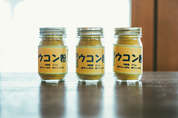 春ウコンと秋ウコンの粉末をそれぞれ50%で調合した、山崎さんによるウコン粉。春ウコンは苦味が強く、秋ウコンは発色が良くて風味はマイルド。