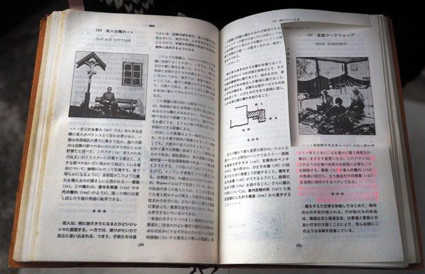 池上さんが『美の基準』と〈コミュニティ真鶴〉の原点とした書籍『パタン・ランゲージ』。マーカーや付箋がつき、長年読み込まれた年季物。