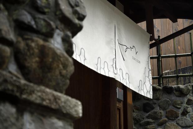 〈suki1038高台寺〉の外観