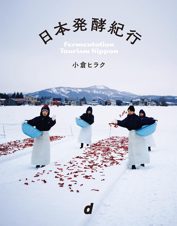 大人気の『日本発酵紀行』