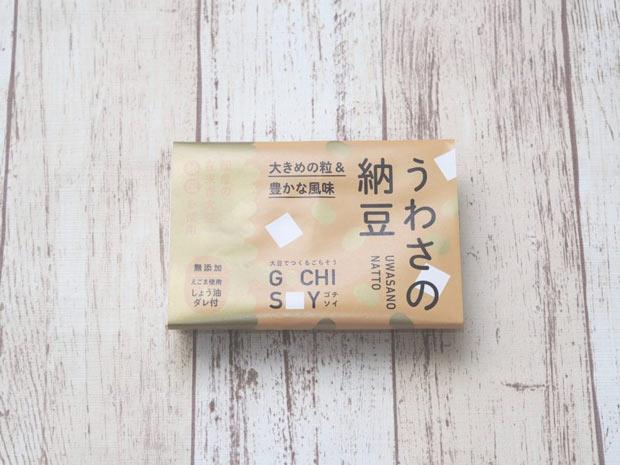 〈うわさの納豆〉1パック税込300円。連日完売続きの人気商品。稀少な在来種の大豆「秘伝」を使用。この大豆は無農薬なのでお子さんにも安心。