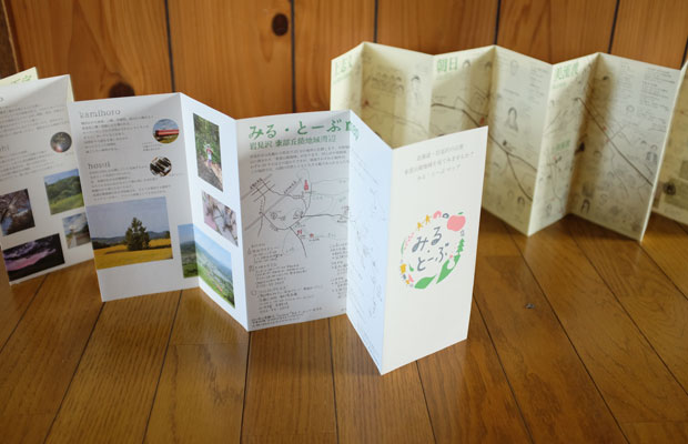 ジャバラ折りで8面になっていて、写真と地図とで構成されている。