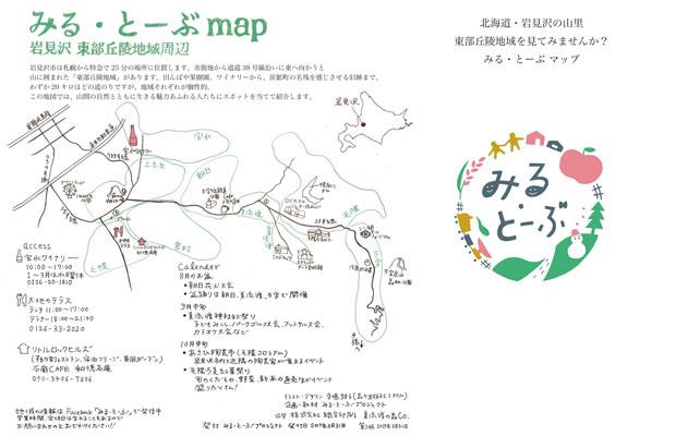 地図の裏側。
