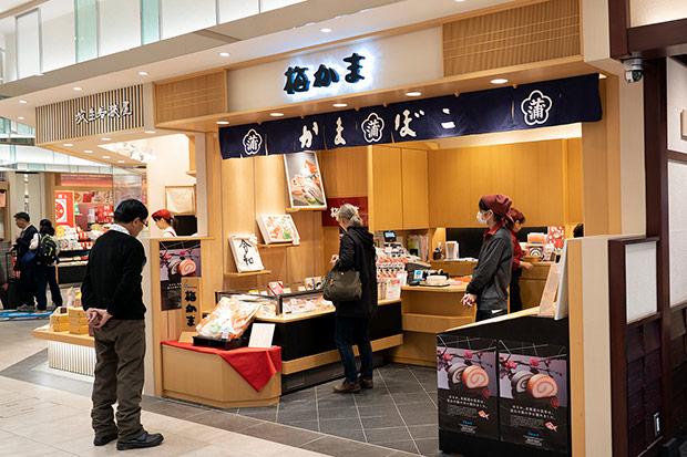 富山駅にある〈梅かま きときと市場 とやマルシェ店〉。