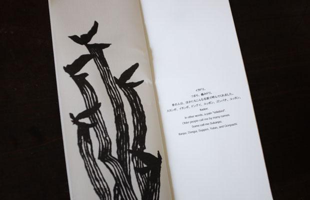 プリンタで簡易出力して製本したイタドリのダミー絵本。上へ上へと伸びる茎と、大きく広がる葉を、切り絵で表現した。文章はバイリンガルで表記。近所に住む農家の友人で、以前に英会話のワークショップをともに企画したトシくんが翻訳をしてくれた。