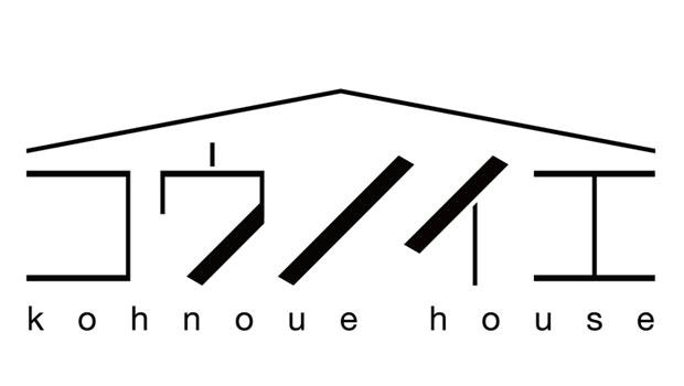 〈コウノイエ〉のロゴ決定。
