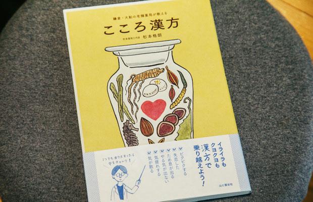 先日発売されたばかりの杉本さん初の著書『こころ漢方』。