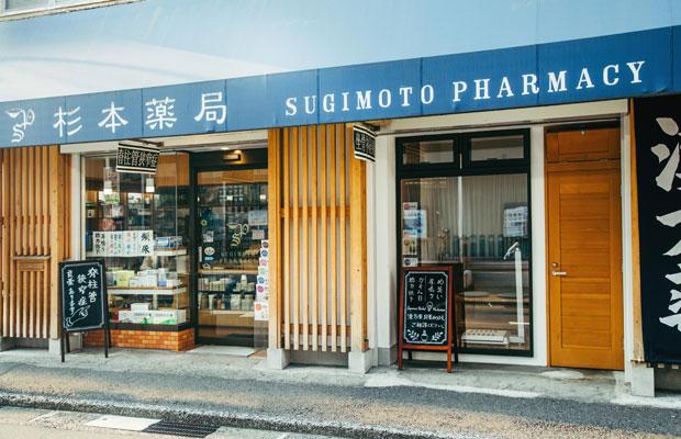 1950年に創業した地で現在も営業を続けている杉本薬局。増築や改修などを経て、現在に至っている。