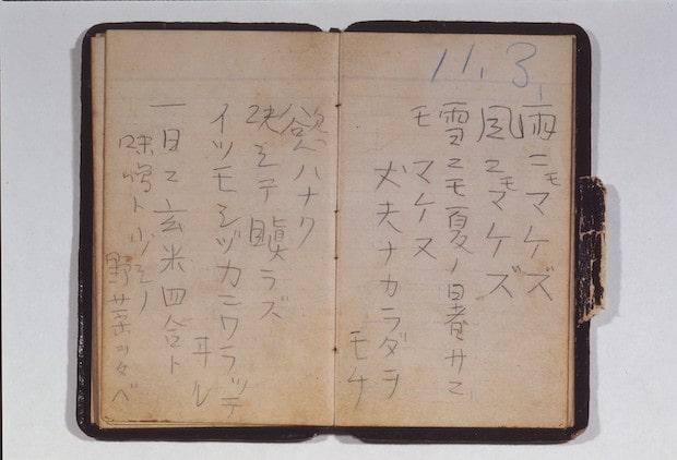 宮沢賢治『雨ニモマケズ』直筆手帳 1931年(C)株式会社林風舎
