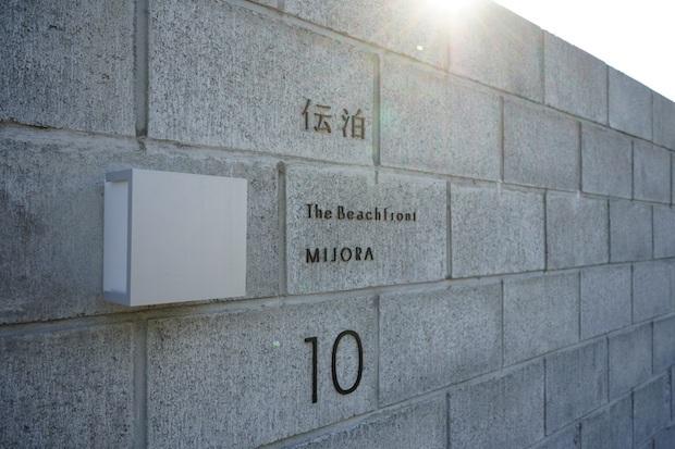 ブロック塀に〈伝泊 The Beachfront MIJOR〉の文字