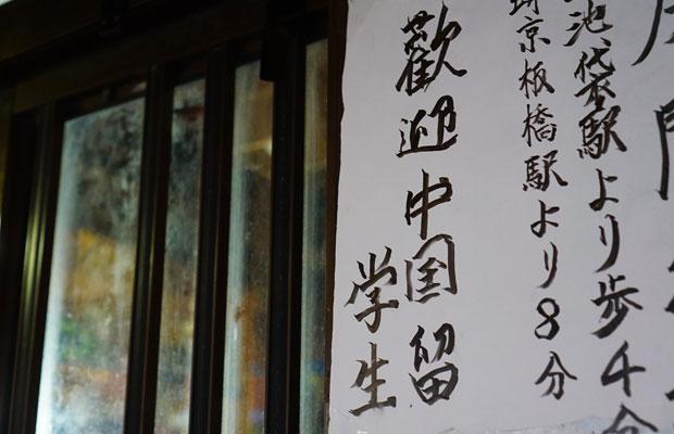 日本語と中国語とで書かれたアルバイト募集の張り紙。