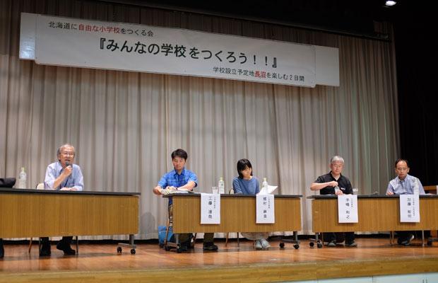 1日目に行われた教育シンポジウムでは、4人の教員経験者が、現在の公教育に対する考えを語った。