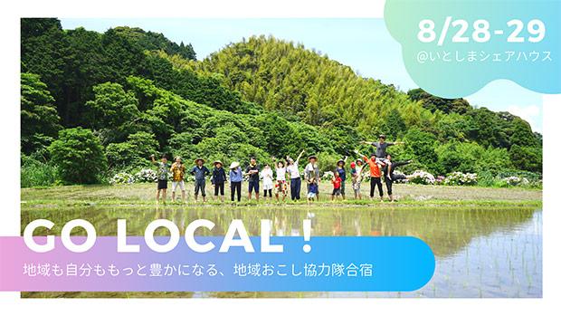 「GO LOCAL!地域も自分ももっと豊かになる、地域おこし協力隊合宿。」のイメージグラフィック