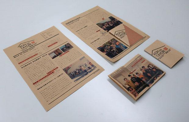『KOH no TAYORI』壁新聞版と小冊子版。