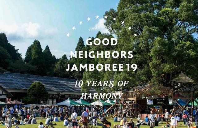 10周年をむかえるグッドネイバーズ・ジャンボリー2019のロゴ