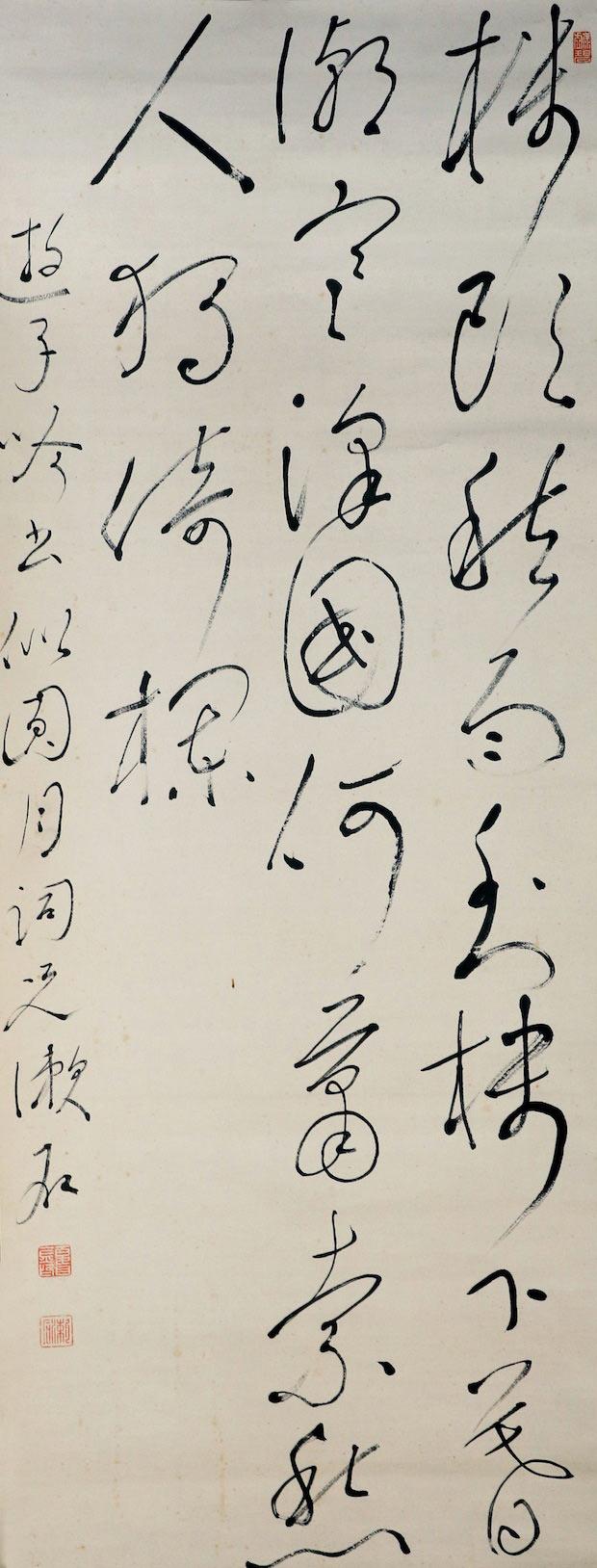 夏目漱石《五言絶句》 1914年公益財団法人川端康成記念会蔵