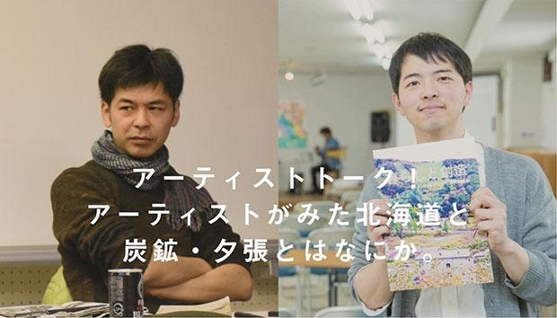 イベントの告知画像。左が永岡大輔さん。右が山口一樹さん。