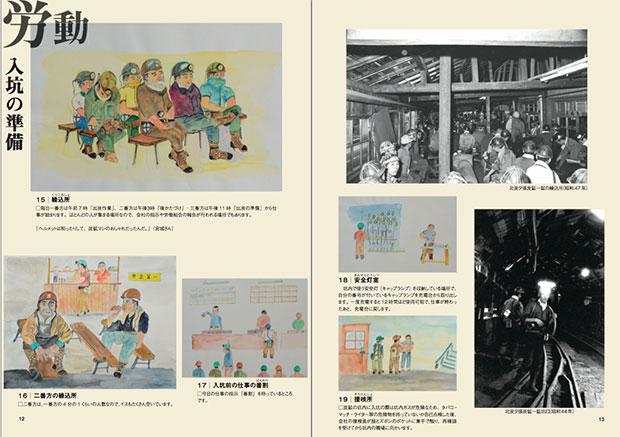 当時の状況を知るからこその味わいを感じる宮城さんの絵に、夕張出身の高塚光栄さんが解説文をつけた。また、同じく夕張出身の渡津澄夫さんの写真も載せた。