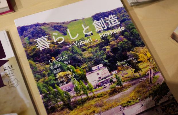 A4サイズ、オールカラー、168ページ。写真家でもある山口さんが、夕張に住む人々を独自の視点で切り取った写真集。清水沢プロジェクトのホームページで購入可能。