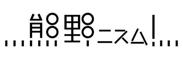 「熊野ニスム!」のロゴ。