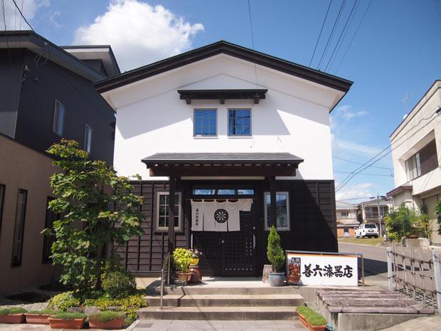 1872年創業、川連漆器の製造から販売まで行う老舗「佐藤善六漆器店」。